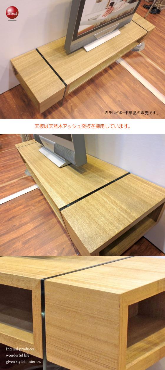 モダンデザイン・天然木アッシュ&ガラス製テレビボード(幅160cm)【完売しました】