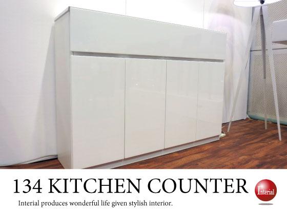 ホワイトエナメル塗装・幅134cmキッチンカウンター(日本製・完成品)