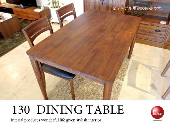 天然木ウォールナット集成材・北欧風ダイニングテーブル(幅130cm)