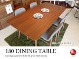 天然木ウォールナット突板製・モダンダイニングテーブル(幅180cm)