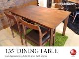天然木ウォールナット集成材・ダイニングテーブル(幅135cm)