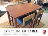 天然木ウォールナット製・幅130cmカウンターテーブル