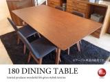 北欧モダンテイスト・天然木アッシュ製ダイニングテーブル(幅180cm)