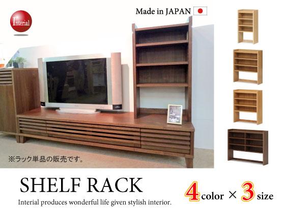 4種類&3サイズから選べる!天然木製・上置き専用ラック(幅49cm/幅77cm/幅113cm)日本製