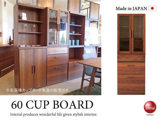 モダンテイスト・木目調カップボード(幅60cm)日本製・完成品
