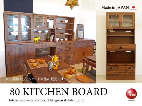 ヴィンテージテイスト・天然木アカシア製キッチンボード(幅80cm)日本製・完成品
