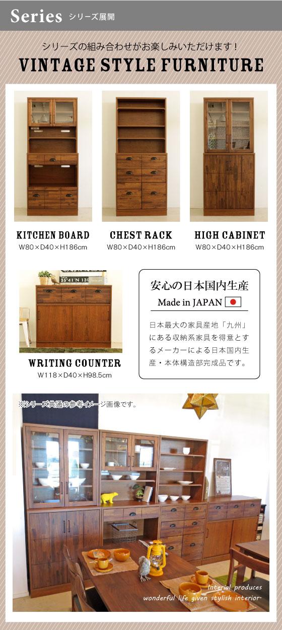 ヴィンテージテイスト・天然木アカシア製キッチンキャビネット(幅80cm)日本製・完成品【完売しました】
