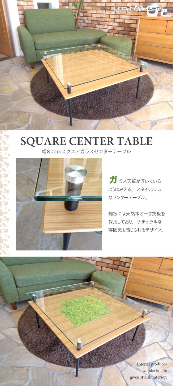 ナチュラルテイスト・ガラス天板センターテーブル(幅80cm正方形)