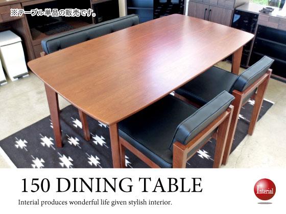 天然木ウォールナット製・幅150cmダイニングテーブル(開梱組立設置サービス付き)