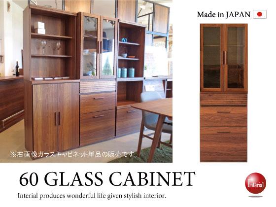 モダンテイスト・木目調ガラスキャビネット(幅60cm)日本製・完成品
