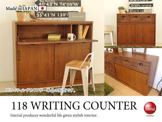 ヴィンテージテイスト・天然木アカシア製カウンターデスク(幅118cm)日本製・完成品
