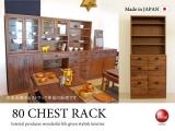 ヴィンテージテイスト・天然木アカシア製チェストラック(幅80cm)日本製・完成品