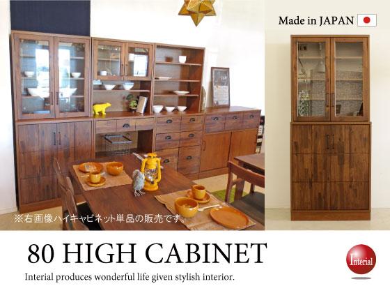 ヴィンテージテイスト・天然木アカシア製ハイキャビネット(幅80cm)日本製・完成品