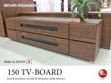 幅150cmテレビボード(日本製・完成品)