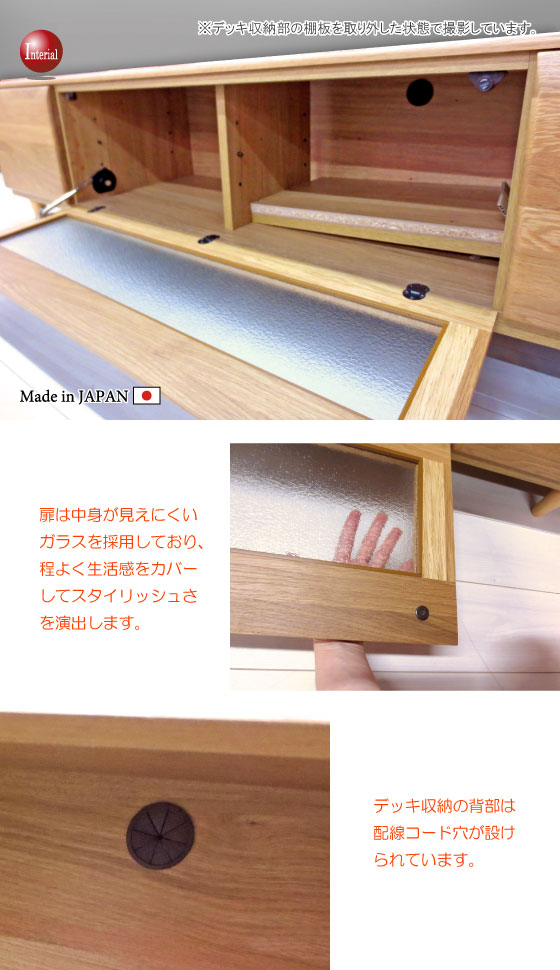 天然木ホワイトオーク・幅180cmテレビボード(日本製・完成品)