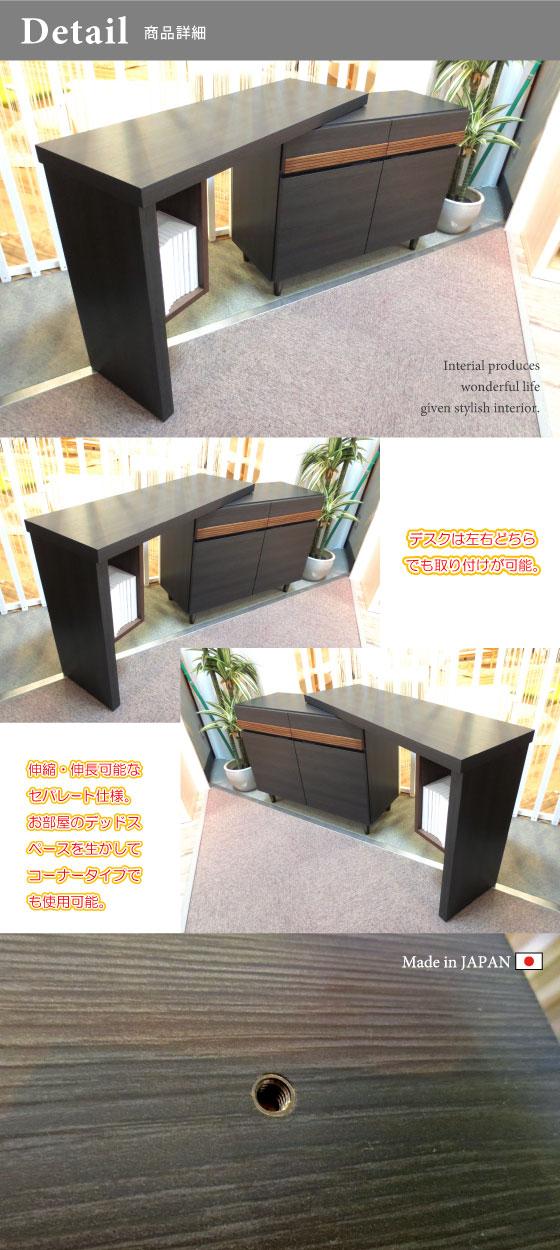 ツートンデザイン・幅110cm伸長式デスクキャビネット(ブラック)日本製・完成品