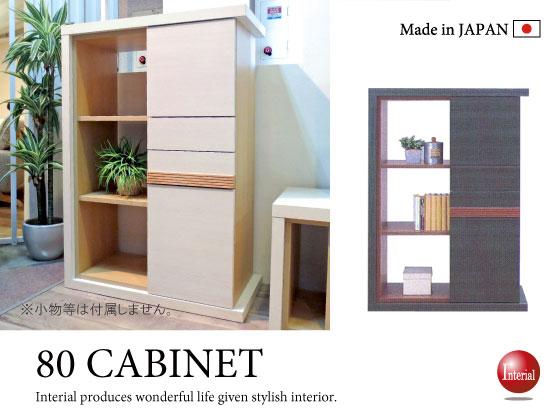 ツートンデザイン・幅80cmキャビネット(日本製・完成品)