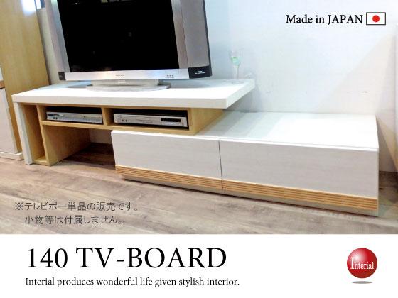 ツートンデザイン・幅140cm伸長式テレビボード(ホワイト)日本製・完成品