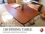 天然木ウォールナット製・昇降式ダイニングテーブル(幅120cm)完成品