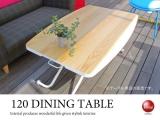 天然木オーク製・昇降式ダイニングテーブル(幅120cm)完成品