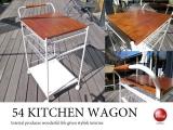 天然木突板&スチール製・幅54cmキッチンワゴン(ブラウン)