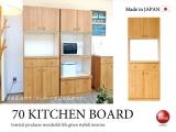 ボタン型デザイン・天然木アルダー幅70cmキッチンボード(日本製・完成品)開梱設置サービス付き