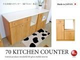 ボタン型デザイン・天然木アルダー幅70cmキッチンカウンター(日本製・完成品)開梱設置サービス付き【完売しました】