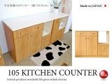 ボタン型デザイン・天然木アルダー幅105cmキッチンカウンター(日本製・完成品)開梱設置サービス付き