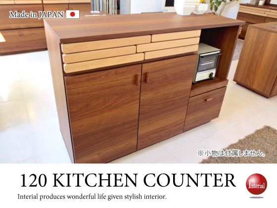 天然木アルダー材・幅120cmキッチンカウンター(日本製・完成品)開梱設置サービス付き