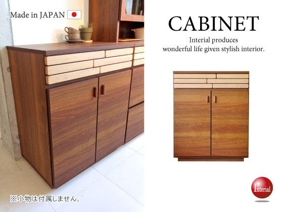 天然木アルダー材・幅70cmキャビネット(日本製・完成品)