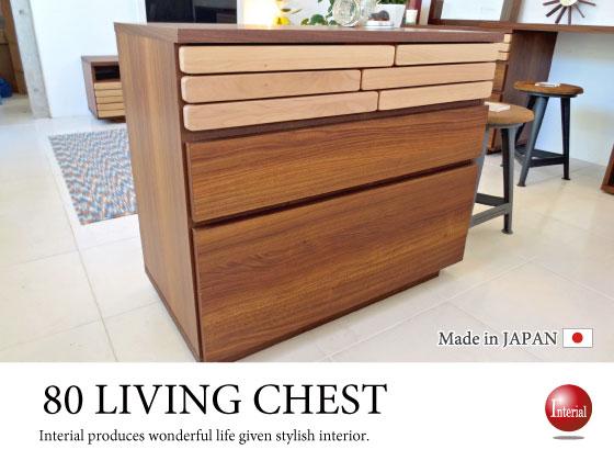 天然木アルダー材・幅80cmリビングチェスト(日本製・完成品)