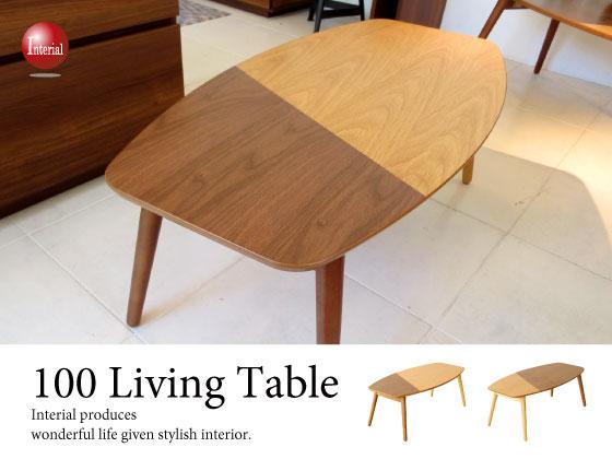 ツートンデザイン・天然木製リビングテーブル(折りたたみ式)完成品