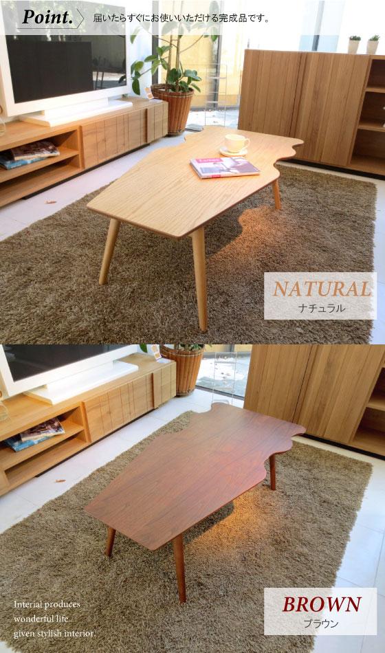 ウェーブデザイン・天然木製リビングテーブル(折りたたみ式)完成品