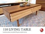 北欧モダン・天然木アルダー材リビングテーブル(幅110cm)日本製・完成品