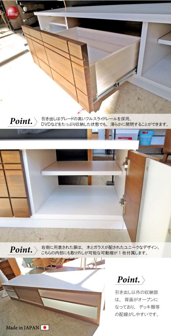 北欧デザイン・天然木パイン材テレビボード(幅155cm)日本製・完成品