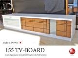 幅155cm・天然木パイン製・テレビ台(日本製・完成品)ホワイト