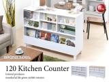 間仕切りキッチンカウンター(幅120cm)