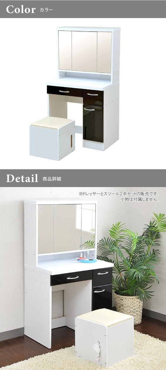 モノトーンデザイン・ドレッサー&スツールセット