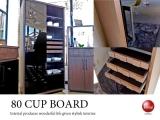 天然木アルダー&ガラス扉・幅80cmカップボード(日本製・完成品)開梱設置サービス付き