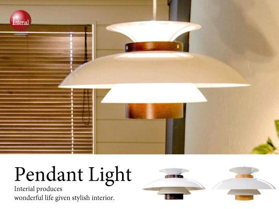 北欧モダンデザイン・ペンダントライト(1灯)LED電球使用可能