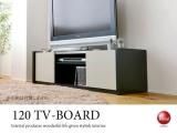 モダンデザイン・幅120cmテレビボード