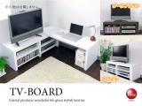 平面&コーナー使いOK・伸縮式テレビボード(幅110cm~幅209cm)