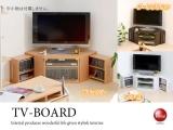 サイド収納付き・コーナーテレビボード
