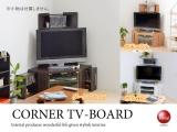 サイド収納付き・コーナーテレビボード(上棚付き)