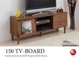木目ウォールナット柄・北欧テイスト幅150cmテレビボード