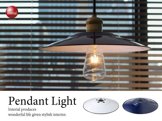 モダンデザイン・スチール製フラットペンダントライト(1灯)LED電球&ECO球使用可能