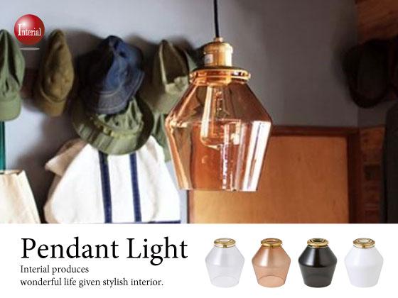 ガラス製レトロモダン・ペンダントランプ(1灯)LED電球&ECO球使用可能