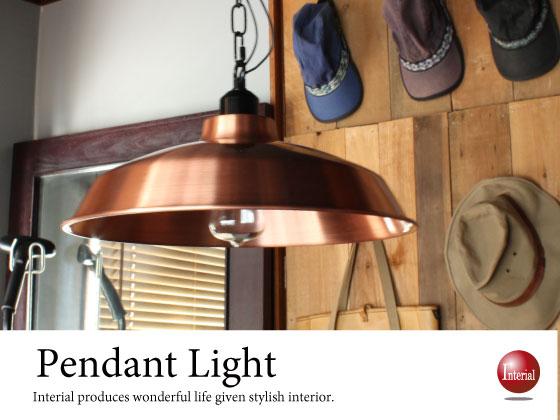 アンティーク銅製・ペンダントランプ(1灯)LED電球&ECO球使用可能