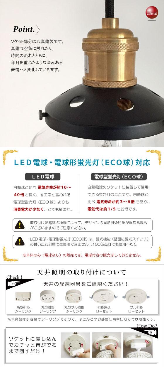 ジャーデザイン・ガラス製ペンダントランプ(1灯)LED電球&ECO球使用可能