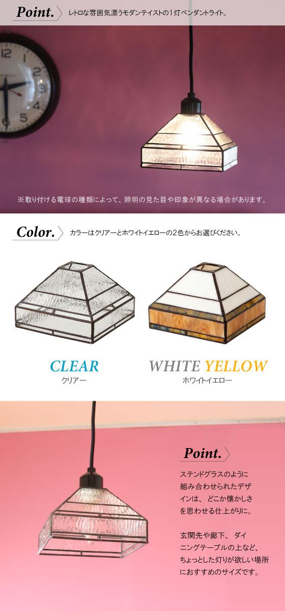ステンドガラスデザイン・ペンダントランプ(1灯)LED電球&ECO球使用可能